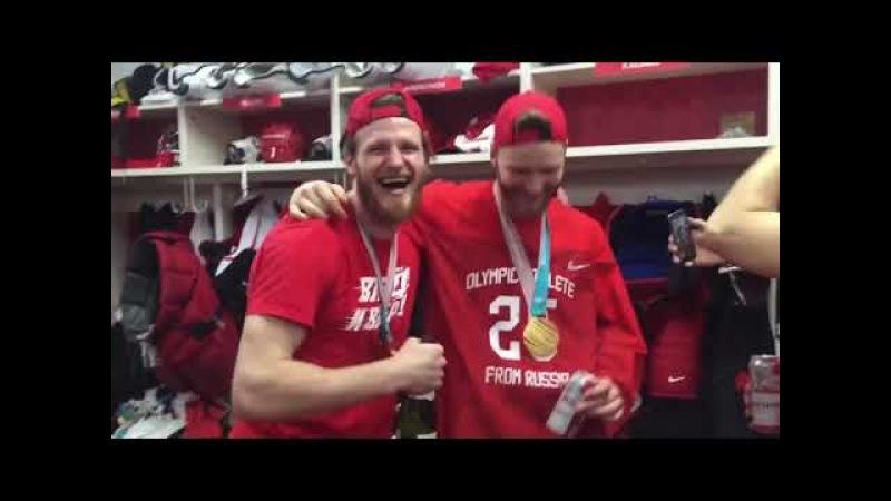 Празднование хоккеистами победы на олимпийских играх 2018 в раздевалке и в автобусе / без цензуры