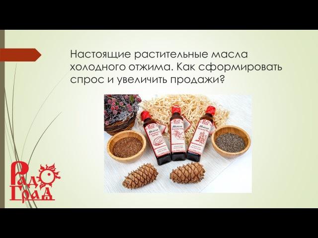 Семинар Радоград для партнеров