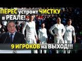 Перес продаст лидеров Реала. Чистка состава! Почему у Мадрида проблемы?