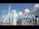 Большая белая Мечеть Шейха Зайда в Абу- Даби. Экскурсии в Арабских Эмиратах