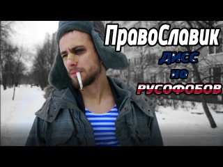 ПравоСлавик - Дисс на русофобов