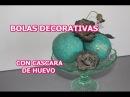 COMO HACER ESFERAS DECORATIVAS CON CASCARA DE HUEVO