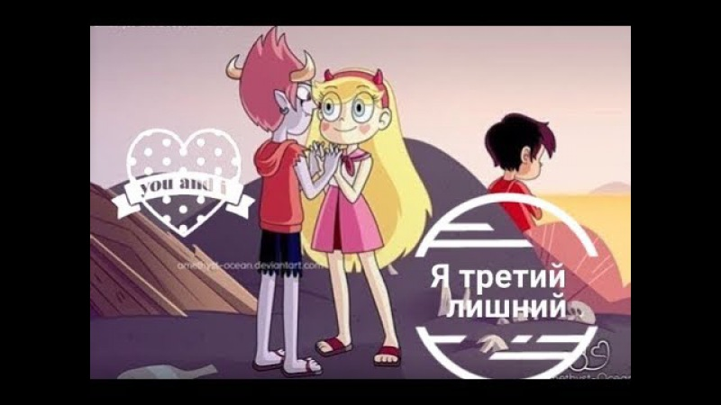 Клип Старко:💔Я третий лишний💔