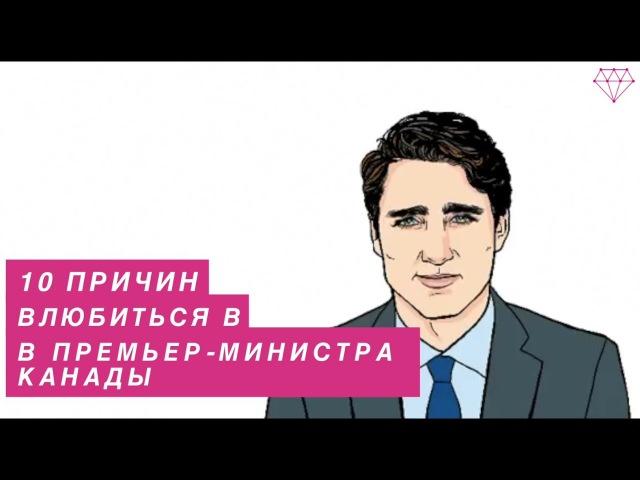 10 причин влюбиться в премьер-министра Канады Джастина Трюдо