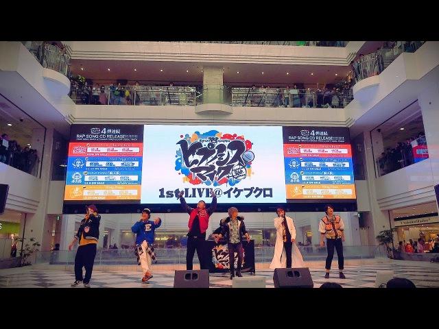 Division All Stars「ヒプノシスマイク -Division Rap Battle-」AGFライブVer.