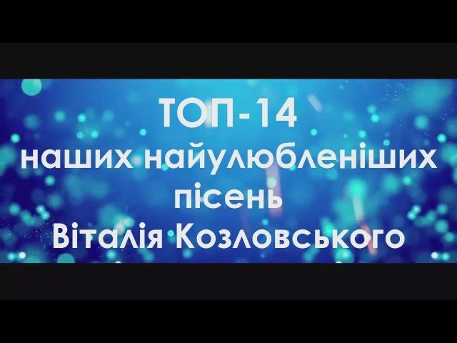 Хіт-парад найулюбленіших пісень прихильників Віталія Козловського