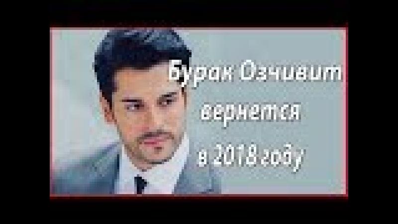 Новый сериал с Бураком Озчивитом в 2018 году звезды турецкого кино