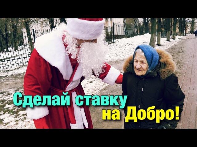 АКЦИЯ Дед Мороз дарит радость пожилым людям