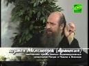 Беседы с батюшкой Отвечает игумен Мелхиседек Артюхин Эфир от 8 феврля 2013г
