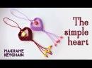 Macrame key chain tutorial The simple heart - Easy macrame idea craft