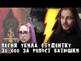 Песня виновата в убийстве студентки Бауманки? || Осужден за репост клипа группы Б...