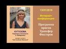 Программа приема Трансфер Факторов. Кутузова Надежда. 13.01.2018