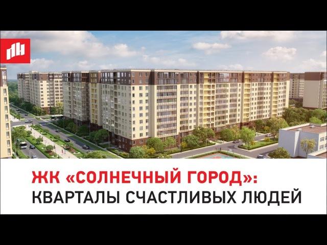 ЖК «Солнечный город». Кварталы счастливых людей.