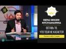 Хадис Оставь то, что тебя не касается    Образ жизни мусульманина    Бегенч абу - Сумая [урок 18]