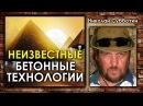 Николай Субботин. Неизвестные бетонные технологии