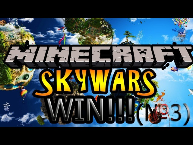 Minecraft SkyWars на сервере SkyCave (3 ч.) - WIN WIN WIN)