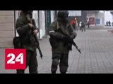 Плотницкий прокомментировал появление вооруженных людей в центре Луганска - Ро ...