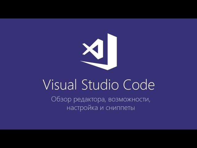 Visual Studio Code - Обзор редактора, возможности, настройка и сниппеты