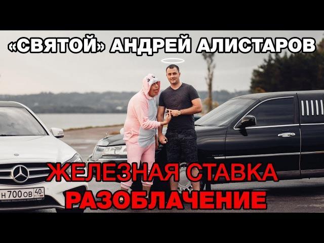 Святой Андрей Алистаров   Железная ставка   Разоблачение
