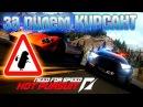 Need for Speed - Жажда Скорости игра гонки первые впечатления,обзор 2018