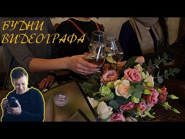 БУДНИ ВИДЕОГРАФА: Съёмка рекламного ролика для салона цветов / Artem DAR