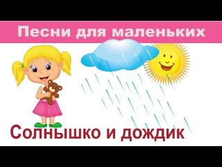 ☀ Солнышко и ☁ дождик Песни для маленьких