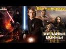 Все киногрехи Звёздные войны. Эпизод III Месть ситхов