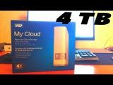 Облачное хранилище wd my cloud 4 TB НАСТРОЙКА - сетевое хранилище WD для дома