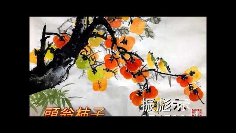Chinese Art Painting-白頭翁柿子圖-國畫山水影音教學園區-林振彪-國畫花鳥示範