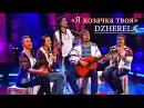 «Я козачка твоя» гурт DZHERELA на Фольк-music