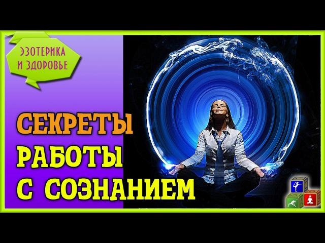 ✰ Скрытые техники работы с сознанием ✰ Кто такая и чему обучает Ирина Белозерск...