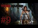 Tomb Raider - Прохождение игры на русском - Военный бункер 9