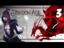 Прохождение Dragon Age Origins Часть 3 Разговоры у костра Секс с Морриган