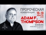 Пророческая Конференция Adam F. Thompson 16-18 Марта W