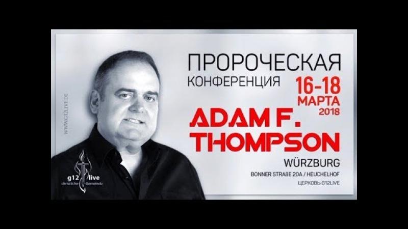 Пророческая Конференция Adam F. Thompson 16-18 Марта Würzburg