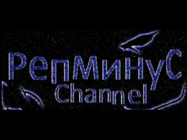 Репминус Channel Минус на продажу 50bpm Prod by Dist HarD 1