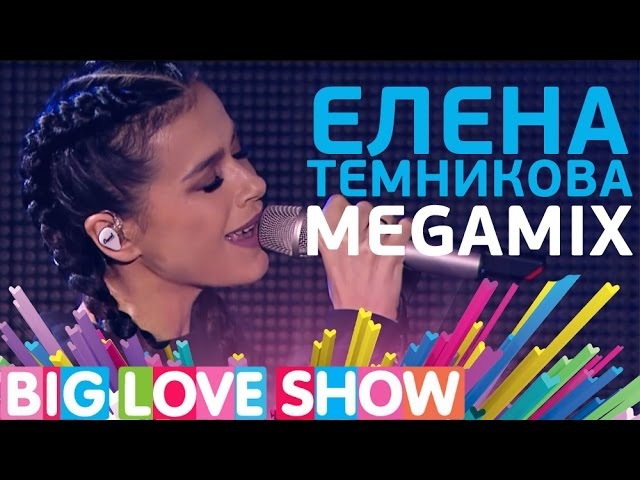 Елена Темникова Megamix Big Love Show 2017