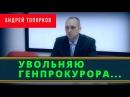 Андрей Топорков Увольняю генпрокурора Возрождённый СССР Сегодня