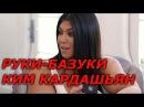 Gym Kardashian Ким Кардашьян стала бодибилдершей и руки базуки