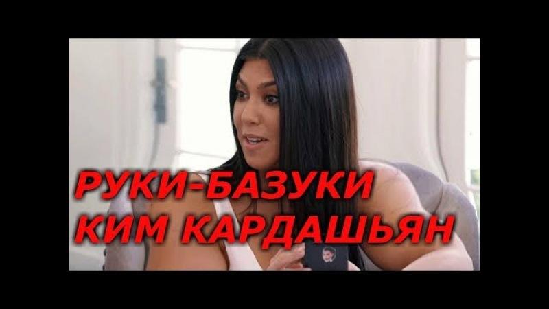 Gym Kardashian Ким Кардашьян стала бодибилдершей и руки базуки смотреть онлайн без регистрации