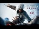Assassin's Creed - 10 - Талал сюжет