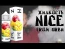 NICE from URBN ОБЗОР