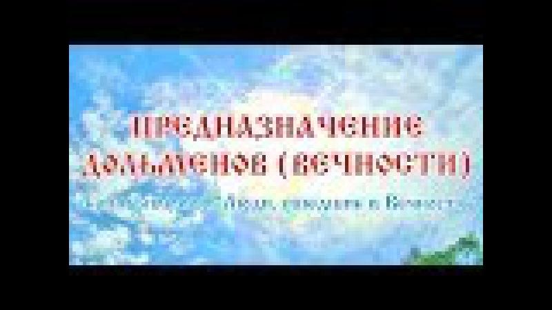 Предназначение дольменов (Вечности). Фильм Александра Саврасова