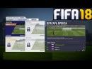 FIFA 18 ТРЕНИРОВКА ★ РАЗВИТИЕ НАВЫКОВ ★ ВРАТАРЬ FIFA 2018 ★ ЗАЩИТА ★ ОСОБАЯ ЗАЩИТА ФИФА 18