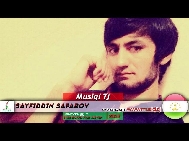 Сайфиддин Сафаров - Сари рохи ман бишин 2017 | Sayfiddin Safarov - Sari rokhi man bishin 2017