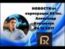 НОВОСТИ от Корпорации RX Inc Александр Ковальчук 04 12 2017