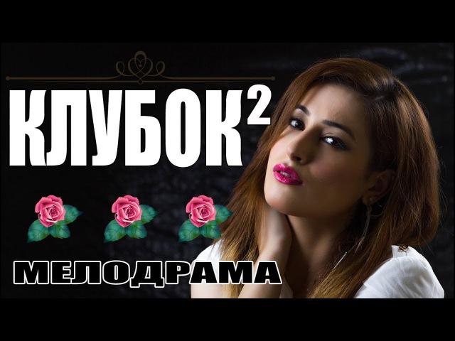 Трогательный фильм Клубок 2 Детектив мелодрама Русские мелодрамы 2017 HD