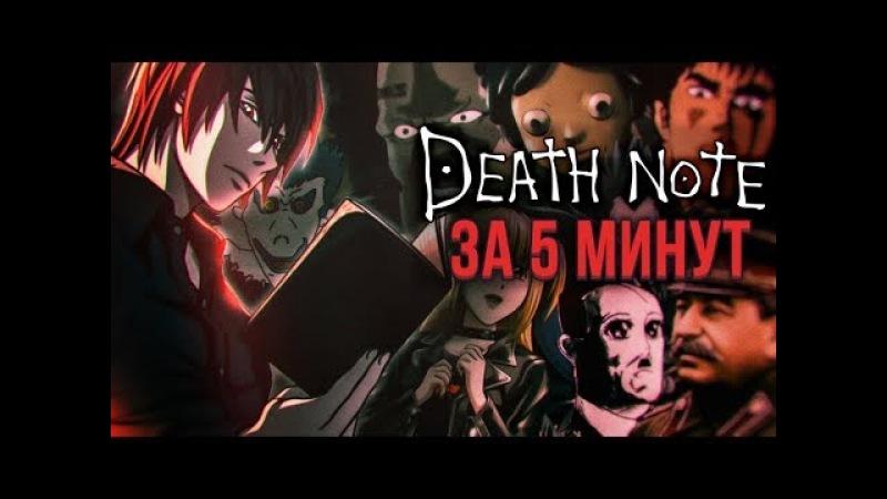 ТЕТРАДЬ СМЕРТИ ЗА 5 МИНУТ
