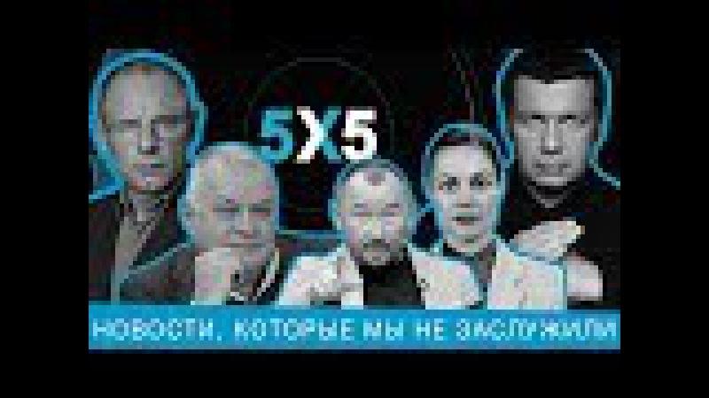 5Х5: Великолепная пятерка пропаганды