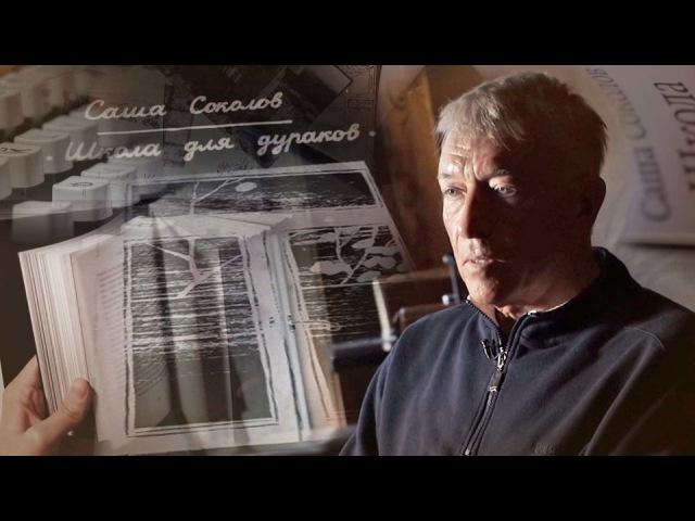 «Саша Соколов. Последний русский писатель». Документальный фильм » Freewka.com - Смотреть онлайн в хорощем качестве